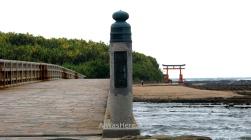 The brigde, the island and the Japanese gate, Aoshima, Miyazaki, Japan