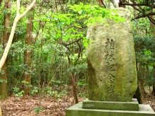 Carved rock in the vicinity of the shrine